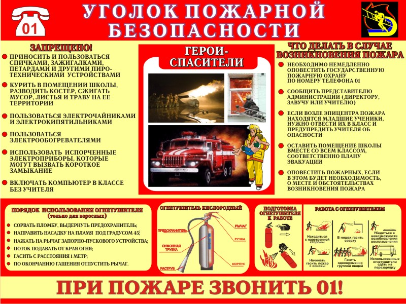 Пожарная безопасность / Компания
